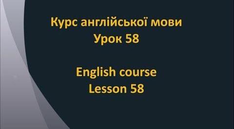 Англійська мова: Урок 58 - Частини тіла