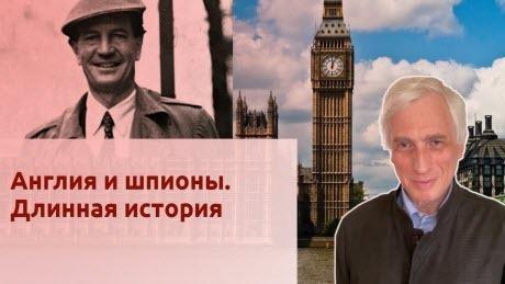 """История Леонида Млечина """"Англия и шпионы. Длинная история"""""""