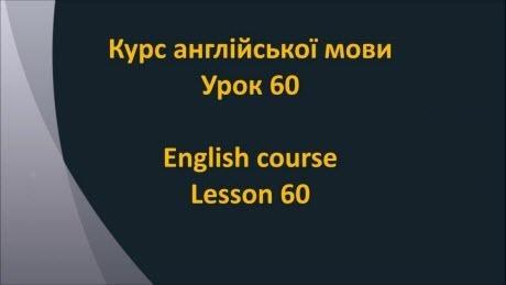 Англійська мова: Урок 60 - В банку