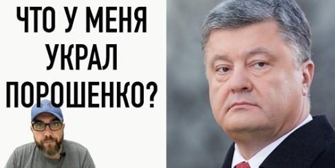 """""""ШОК! Стало известно, что украл Порошенко!"""" - Алексей Петров (ВИДЕО)"""