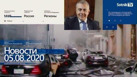 """""""НОВОСТИ 05.08.2020"""" - Sotnik-TV"""