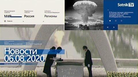 """""""НОВОСТИ 06.08.2020"""" - Sotnik-TV"""