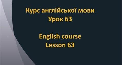 Англійська мова: Урок 63 - Ставити запитання 2