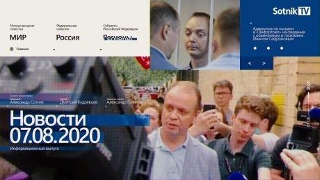 """""""НОВОСТИ 07.08.2020"""" - Sotnik-TV"""