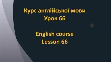 Англійська мова: Урок 66 - Присвійні займенники 1
