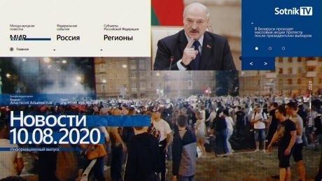 """""""НОВОСТИ 10.08.2020"""" - Sotnik-TV"""