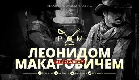 """""""Леонидом Макаровичем и пистолетом"""" - Кирилл Данильченко"""