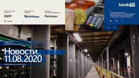 """""""НОВОСТИ 11.08.2020"""" - Sotnik-TV"""