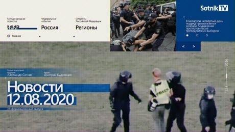 """""""НОВОСТИ 12.08.2020"""" - Sotnik-TV"""
