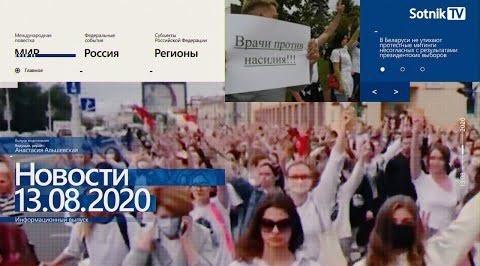 """""""НОВОСТИ 13.08.2020"""" - Sotnik-TV"""