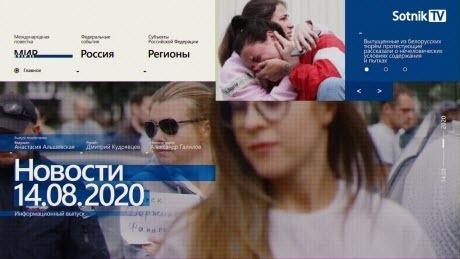 """""""НОВОСТИ 14.08.2020"""" - Sotnik-TV"""