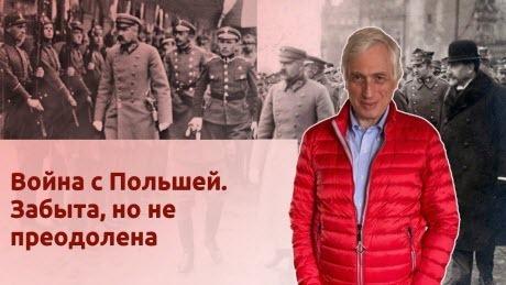 """История Леонида Млечина """"Война с Польшей. Забыта, но не преодолена"""""""