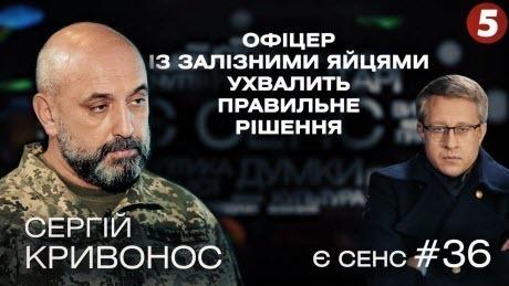 Перемир'я або військовий онанізм. Чого боїться Росія?   Сергій Кривонос   Є СЕНС