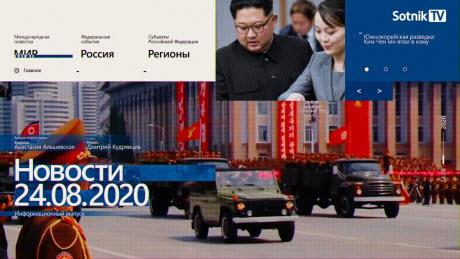 """""""НОВОСТИ 24.08.2020"""" - Sotnik-TV"""