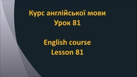 Англійська мова: Урок 81 - Минулий час 1