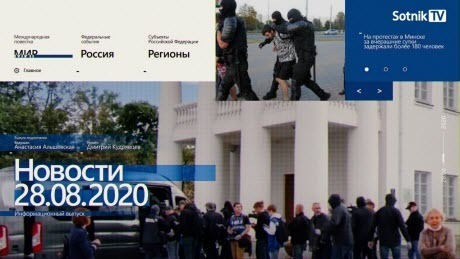 """""""НОВОСТИ 28.08.2020"""" - Sotnik-TV"""