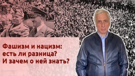"""История Леонида Млечина """"Фашизм и нацизм: есть ли разница? И зачем о ней знать?"""""""