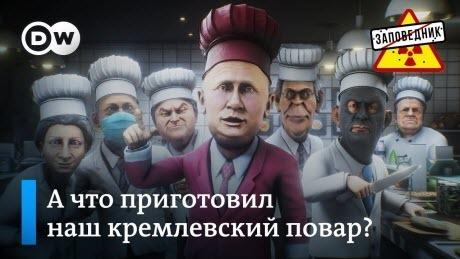 """Скорая помощь для Лукашенко. Вирус под контролем. Диагноз Навального – """"Заповедник"""""""