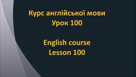 Англійська мова: Урок 100 - Прислівники