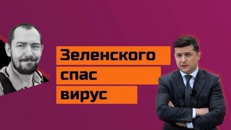"""""""Что это было? Зеленский дал заднюю"""" - Роман Цимбалюк (ВИДЕО)"""