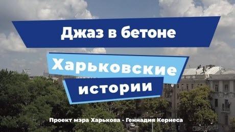 Харьковские истории. Выпуск 3: «Джаз в Бетоне»