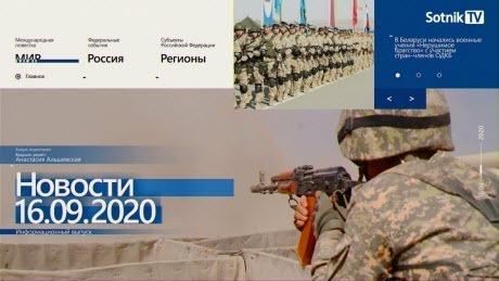 """""""НОВОСТИ 16.09.2020"""" - Sotnik-TV"""