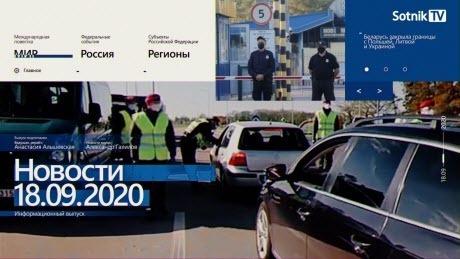 """""""НОВОСТИ 18.09.2020"""" - Sotnik-TV"""