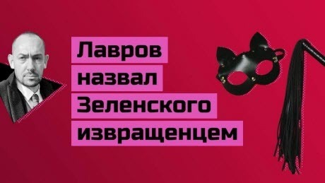 """""""Великий дипломат Лавров назвал Зеленского, Кравчука и Кулебу извращенц@ми"""" - Роман Цимбалюк (ВИДЕО)"""