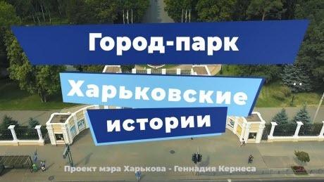 Харьковские истории. Выпуск 8: «Город-Парк. Парк Горького»