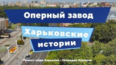 Харьковские истории. Выпуск 9: «Оперный Завод»