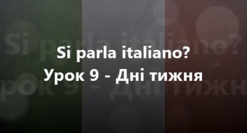 Італійська мова: Урок 9 - Дні тижня
