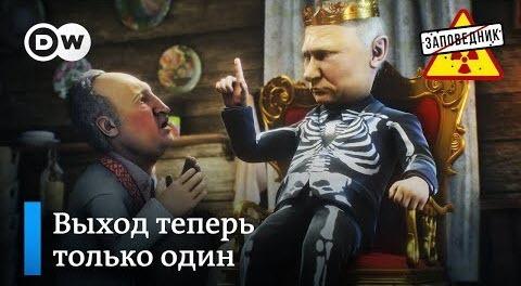 """Как Лукашенко к Путину ездил. Жесткий ответ Европы. Новости нашей общаги –""""Заповедник"""""""