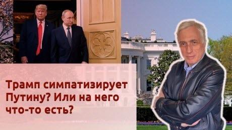 """История Леонида Млечина """"Трамп симпатизирует Путину? Или на него что-то есть?"""""""