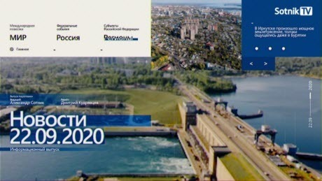 """""""НОВОСТИ 22.09.2020"""" - Sotnik-TV"""