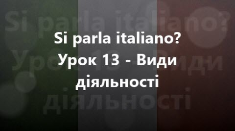 Італійська мова: Урок 13 - Види діяльності