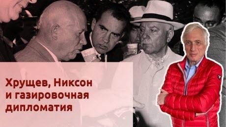 """История Леонида Млечина """"Хрущев, Никсон и газировочная дипломатия"""""""