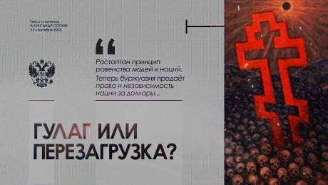 """""""ГУЛАГ ИЛИ ПЕРЕЗАГРУЗКА?"""" - Sotnik-TV"""