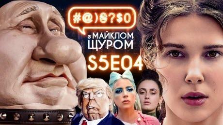 Lady Gaga, Alina Pash, Netflix, Енола Холмс, піструни Путіна і Трампа: #@)₴?$0 з Майклом Щуром #4