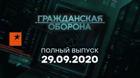 Гражданская оборона на ICTV - полный выпуск от 29.09.2020