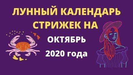 Лунный календарь стрижек на октябрь 2020