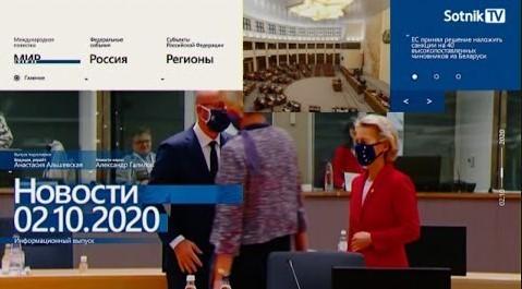 """""""НОВОСТИ 02.10.2020"""" - Sotnik-TV"""