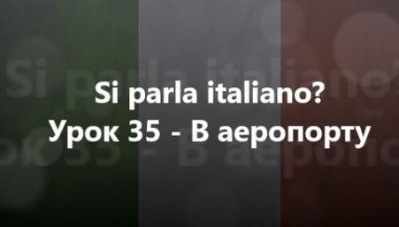 Італійська мова: Урок 35 - В аеропорту