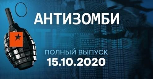 АНТИЗОМБИ на ICTV — выпуск от 15.10.2020