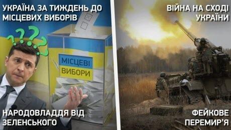 5 запитань Зеленського, Україна за тиждень до місцевих виборів