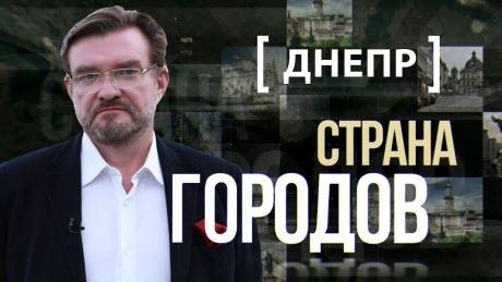 Украина. Страна городов: Днепр - птица-феникс