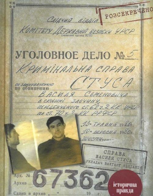 «Ефект Стрейзанд» - Иван Лютый
