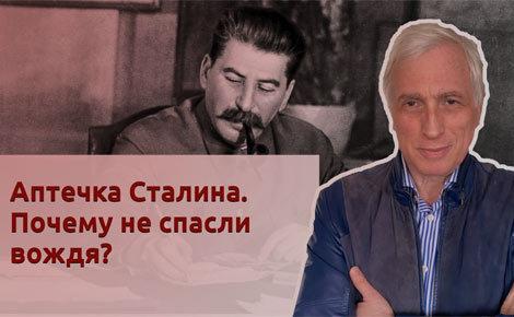 """История Леонида Млечина """"Аптечка Сталина. Почему не спасли вождя?"""""""
