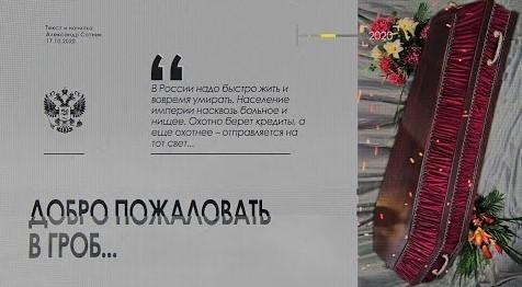 «ДОБРО ПОЖАЛОВАТЬ В ГРОБ!..» - Александр Сотник