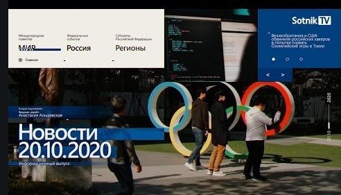 """""""НОВОСТИ 20.10.2020"""" - Sotnik-TV"""