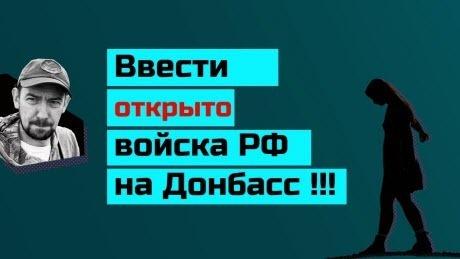 """""""«Сливные бачки» молят Лаврова открыто ввести армию России на Донбасс"""" - Роман Цимбалюк (ВИДЕО)"""